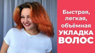 Укладка волос: быстрая, объёмная, легкая и на каждый день! Кристина Храмойкина.