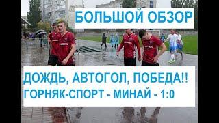 Большой обзор. Горняк-Спорт - Минай - 1:0. 12 тур. 05.10.19