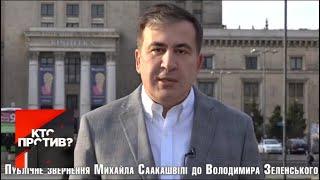 """Кто против?"": Саакашвили записал обращение к Зеленскому. От 16.04.19"