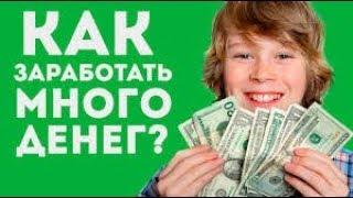 Как заработать 100000 рублей примеры