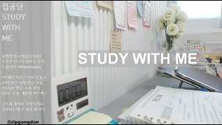 [21.09.14.화 ] 집공단/   Study wit…