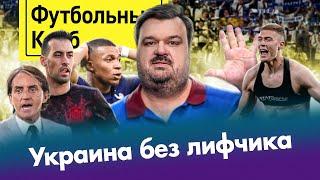 Новая должность Черчесова Триумф Украины Убожество Саутгейта Скрытый фаворит Евро