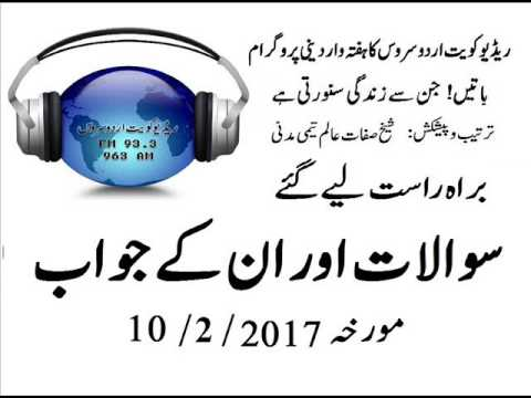 Radio Kuwait Question Answer By Shaikh Safat Alam Taimi 10-2-2017