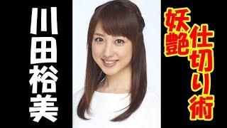 ゴシップ 芸能ニュース 川田裕美アナに気づかない後輩「可愛い」 川田ア...