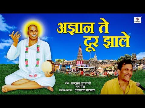 Pandit Shankarrao Vairagkar - Adnyan Te Dur Zhale - Rashtrasant Tukdoji Maharaj - Sumeet Music