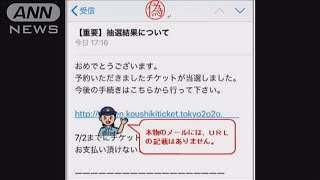 五輪チケットあす抽選発表 偽メールにご用心(19/06/19)