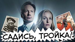 Секретные материалы, Красный сын и автобиография Юрия Никулина / Садись, тройка! #2