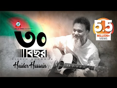 30 Bochhor (৩০ বছর) - Haider Hussain | Sangeeta