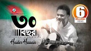 30 bochhor ৩০ বছর haider hussain sangeeta