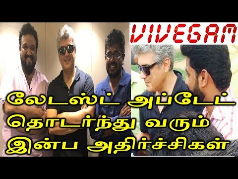 Vivegam Latest Update | Vivegam Official Song | Thala Viduthalai | Vivegam Ajith | Vivegam Trailer