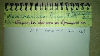 №8 стр 105 Урок 51 решебник по математике 4 класс Чеботаревская Николаева 2018 год