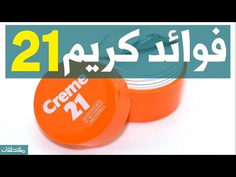فوائد كريم 21