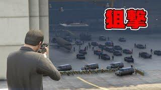 【GTA5】空港に集結したマフィアを狙撃する! thumbnail