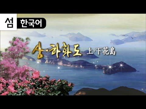 [꽃섬] 상화도&하화도 (한국의 섬/여수 섬여행3) Korea Island Travel (Yeosu) Hwado 花島