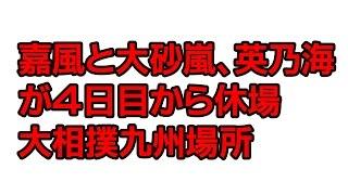 【無料動画】YouTube 動画で稼ぐ方法→http://goo.gl/Mj60QK 嘉風と大砂...