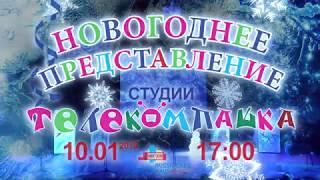 """Новогоднее представление студии """"Телекомпашка"""""""