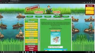 Fishing-farm, РЫБНЫЙ ФЕРМЕР, заработок в интернете