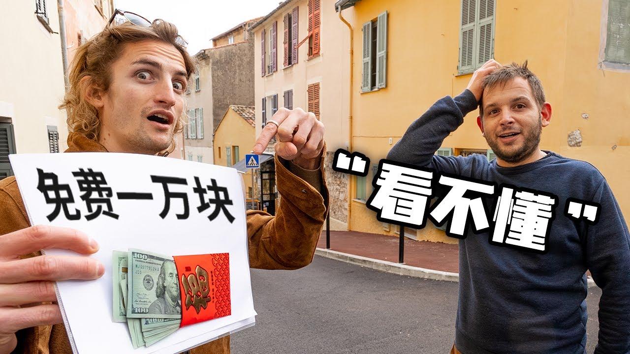 对老外说:如果你能看懂这个中文标牌,给你一万块钱