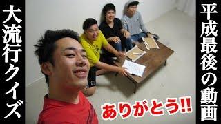 【平成最後】フィッシャーズ結成した2010年大流行クイズ!!
