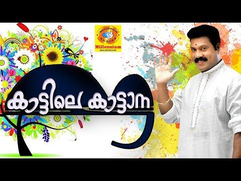 Katila Kattana | Latest Non Stop Malayalam Nadanpattukal | Kalabhavan Mani Hits