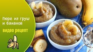 Пюре из груш и бананов — видео рецепт
