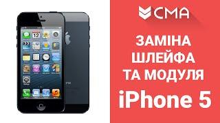 Заміна шлейфу і екрану iPhone 5. Ремонт, розбирання, заміна шлейфу і дисплейного модуля iPhone 5