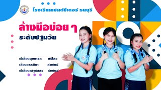 [Official Music Video] เพลงล้างมือบ่อยๆ - โรงเรียนเซนต์ปีเตอร์ ธนบุรี