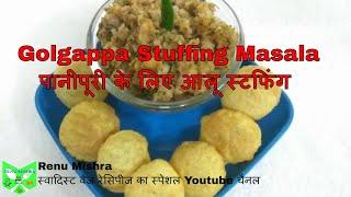 How to make Golgappa Stuffing Masala / Filling for Panipuri