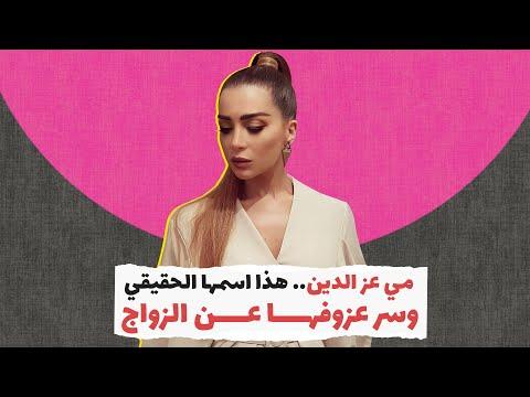 مي عز الدين.. هذا اسمها الحقيقي وسر عزوفها عن الزواج