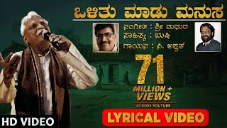 C Ashwath - Olithu Madu Manusa Official Lyrical Video Song | Marubhoomi | Sri Madhura| Rushi