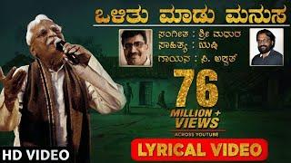 C Ashwath Olithu Madu Manusa Official Lyrical Song | Marubhoomi | Sri Madhura| Rushi