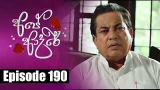 Ape Adare - අපේ ආදරේ Episode 190 | 13 - 12 - 2018 | Siyatha TV Thumbnail