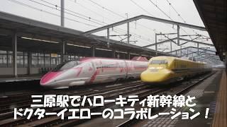 ハローキティ新幹線とドクターイエローのコラボレーション!