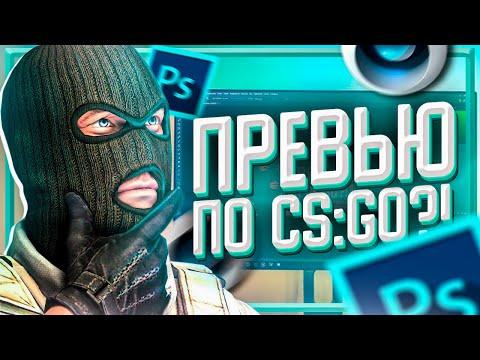 Как Сделать ПРЕВЬЮ / КАРТИНКУ для Видео в Стиле CS:GO?! (Cinema 4D + Photoshop)