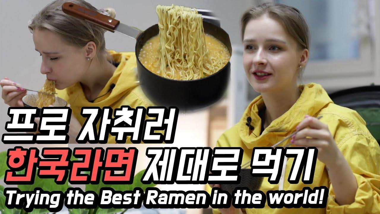 외국인 자취생이 세계1위 한국라면을 제대로 먹방하는 법! (ft.연어나라에서온 flora) [외국인코리아]
