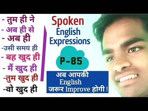 Most Important English Expressions | English Speaking Practice Through Hindi By Reflexive Domain