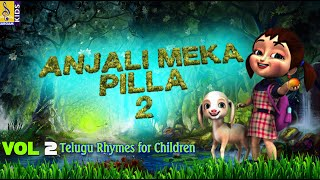 Anjali Meka Pilla vol 2 | Full Songs | Telugu Kids Animation | Aaku Paaku Karivepaaku