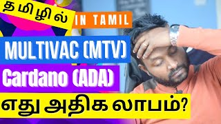 Which Token Could Get High ROI? MultiVAC (MTV) vs Cardano (ADA)  Cryptocurrency Investing In Tamil