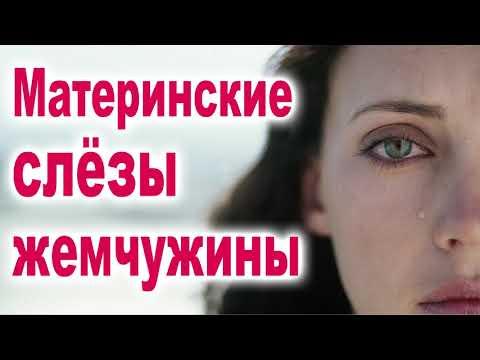 Материнские слёзы жемчужины... Стих про Маму!