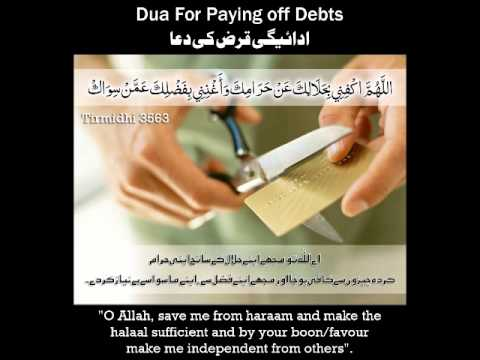 Learn Dua For Paying off Debts | قرض کی ادائیگی کی دعا | by Saad Al Qureshi