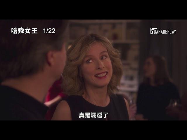 《愛情好意外》導演芬基諾斯兄弟爆笑喜劇新作【嗆辣女王】電影預告 1/22 (五) 老娘就是恰