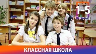 Классная Школа. 1-5 Серии. Сериал. Комедия. Амедиа