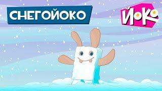 Игры для детей с ЙОКО - СНЕГОЙОКО - Обучающие мультики для малышей