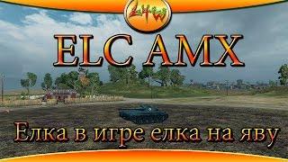 ELC AMX Елка в игре Елка наяву ~World of Tanks~