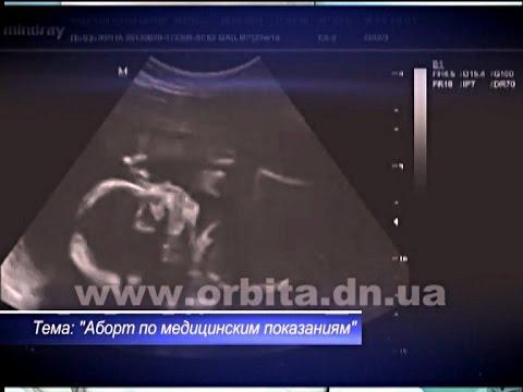 Аборт по медицинским показаниям: приговор или необходимость?