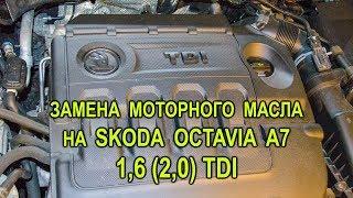 Замена моторного масла на дизельной Шкода Октавия А7 1,6 (2,0) TDI.