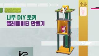 나무DIY토끼 엘리베이터만들기
