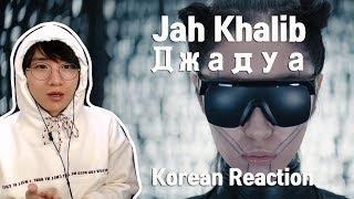 Jah Khalib - Джадуа | Премьера Клипа (Korean Reaction) 카자흐스탄 음악 mp3