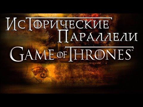 Сериал Игра престолов Game of Thrones рецензии, отзывы