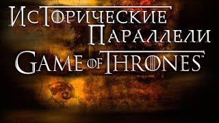 Исторические параллели [Игра престолов]